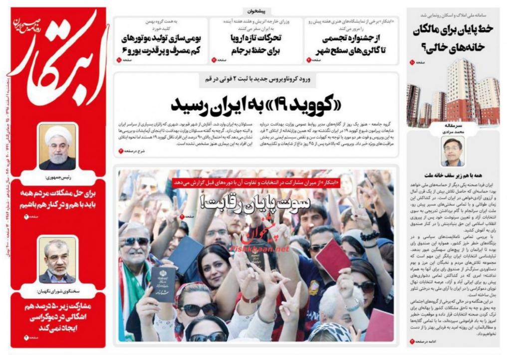 مانشيت إيران: انتخابات إيران التشريعية.. رسائل للخارج والداخل 1