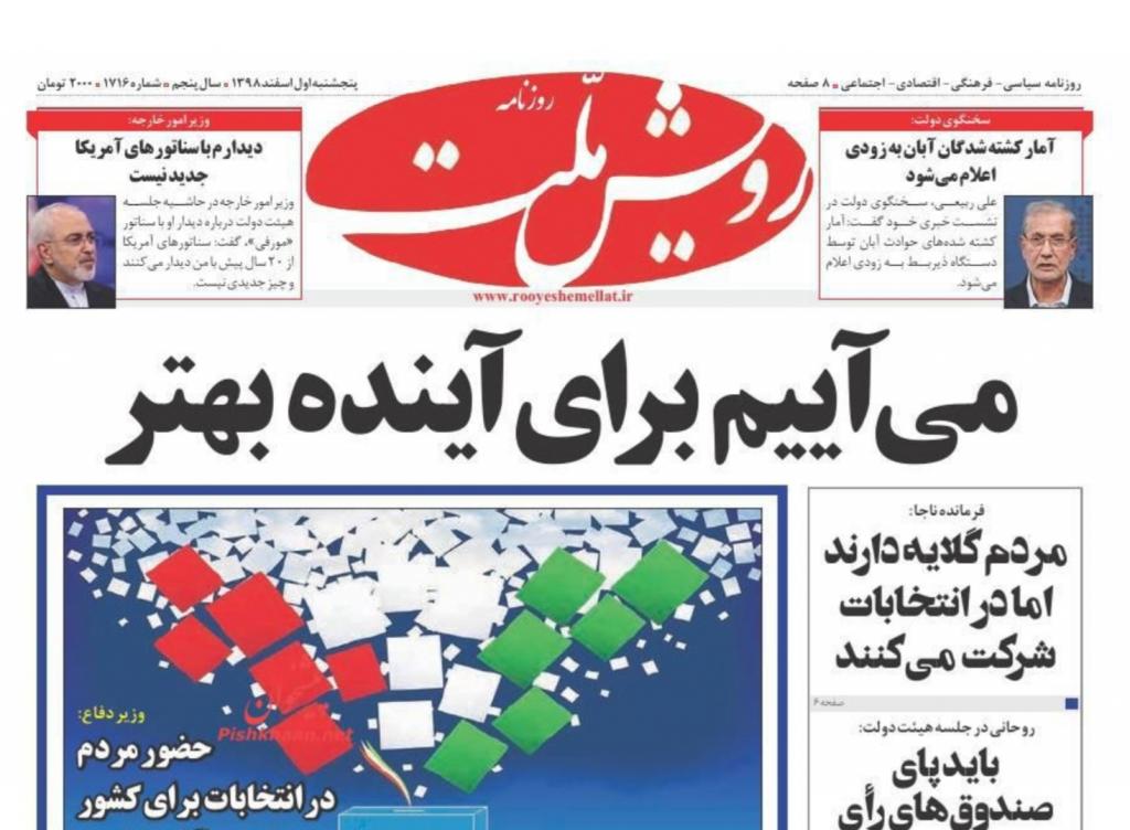 مانشيت إيران: انتخابات إيران التشريعية.. رسائل للخارج والداخل 5