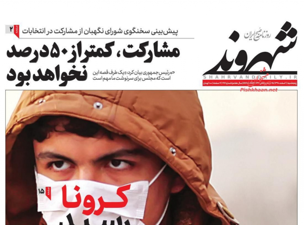 مانشيت إيران: انتخابات إيران التشريعية.. رسائل للخارج والداخل 6