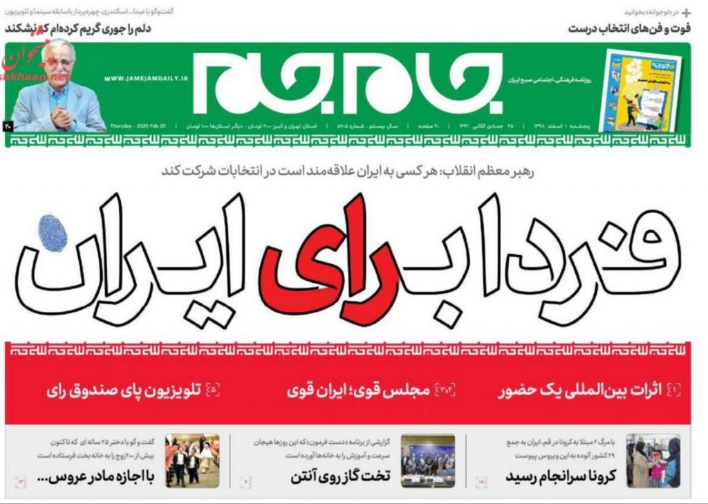 مانشيت إيران: انتخابات إيران التشريعية.. رسائل للخارج والداخل 3