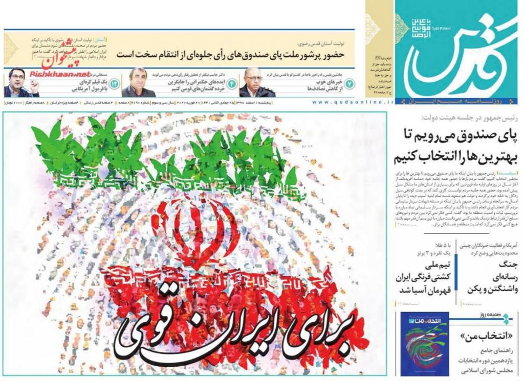 مانشيت إيران: انتخابات إيران التشريعية.. رسائل للخارج والداخل 7
