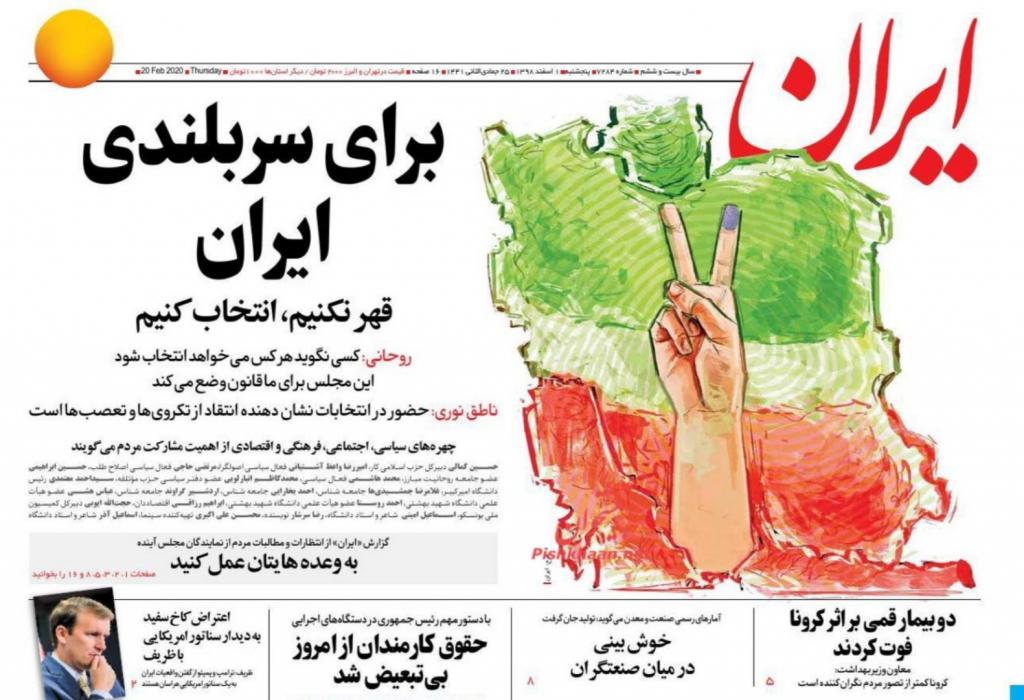 مانشيت إيران: انتخابات إيران التشريعية.. رسائل للخارج والداخل 2