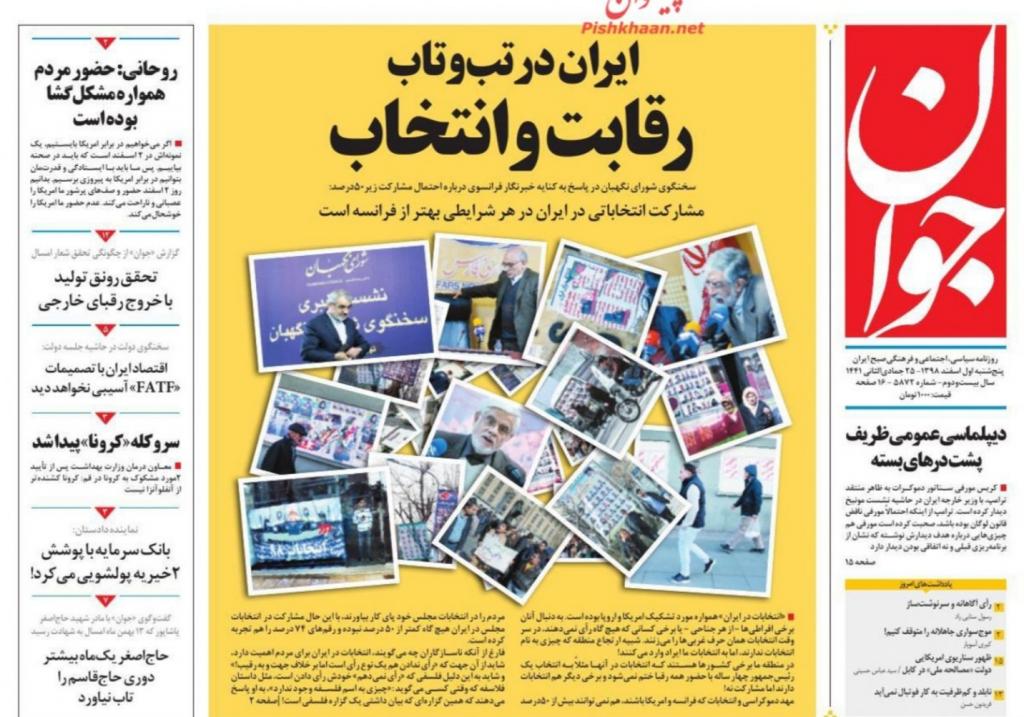 مانشيت إيران: انتخابات إيران التشريعية.. رسائل للخارج والداخل 4