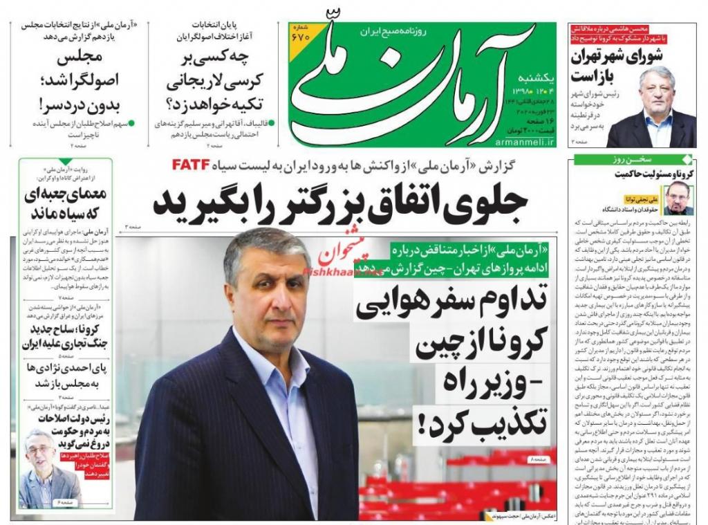 مانشيت إيران: طهران تحتاج لرؤية إقليمية جديدة، والبرلمان الجديد لن يرحم روحاني 1
