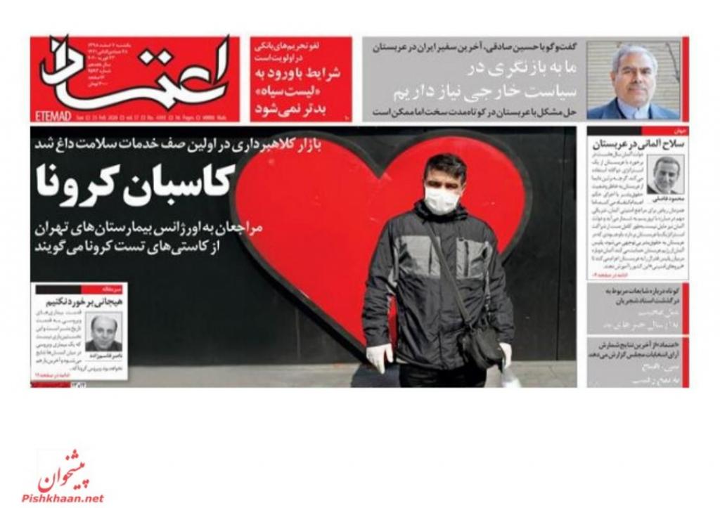 مانشيت إيران: طهران تحتاج لرؤية إقليمية جديدة، والبرلمان الجديد لن يرحم روحاني 3