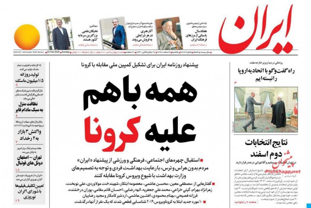مانشيت إيران: طهران تحتاج لرؤية إقليمية جديدة، والبرلمان الجديد لن يرحم روحاني 5