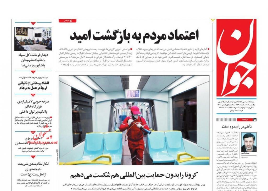 مانشيت إيران: طهران تحتاج لرؤية إقليمية جديدة، والبرلمان الجديد لن يرحم روحاني 2