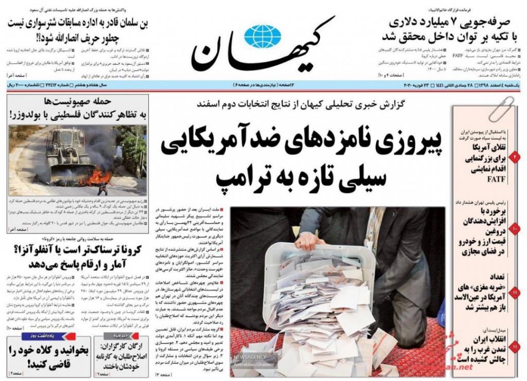 مانشيت إيران: طهران تحتاج لرؤية إقليمية جديدة، والبرلمان الجديد لن يرحم روحاني 4