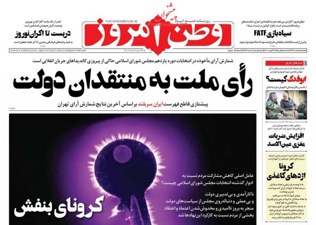 مانشيت إيران: طهران تحتاج لرؤية إقليمية جديدة، والبرلمان الجديد لن يرحم روحاني 6