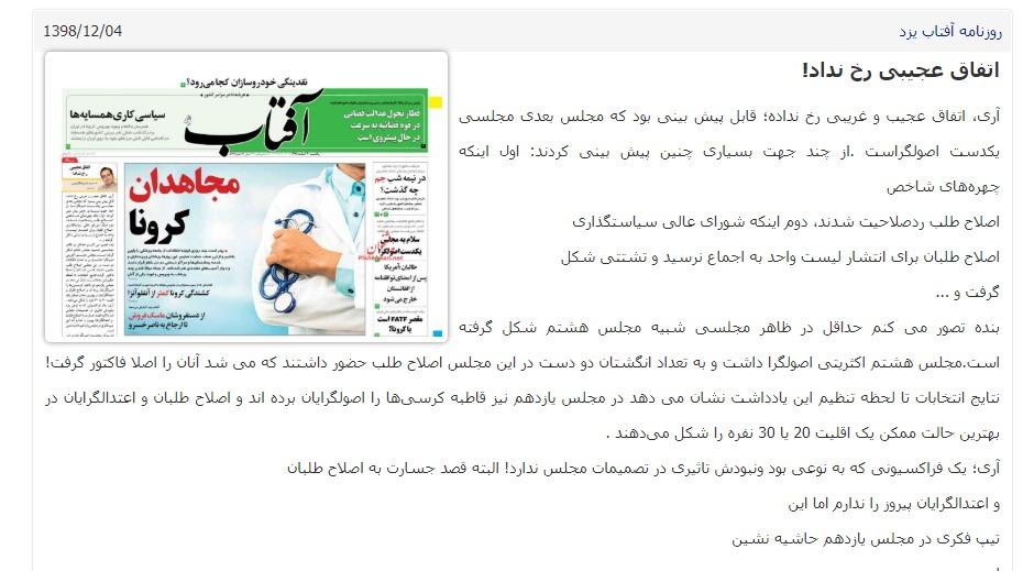 مانشيت إيران: طهران تحتاج لرؤية إقليمية جديدة، والبرلمان الجديد لن يرحم روحاني 8