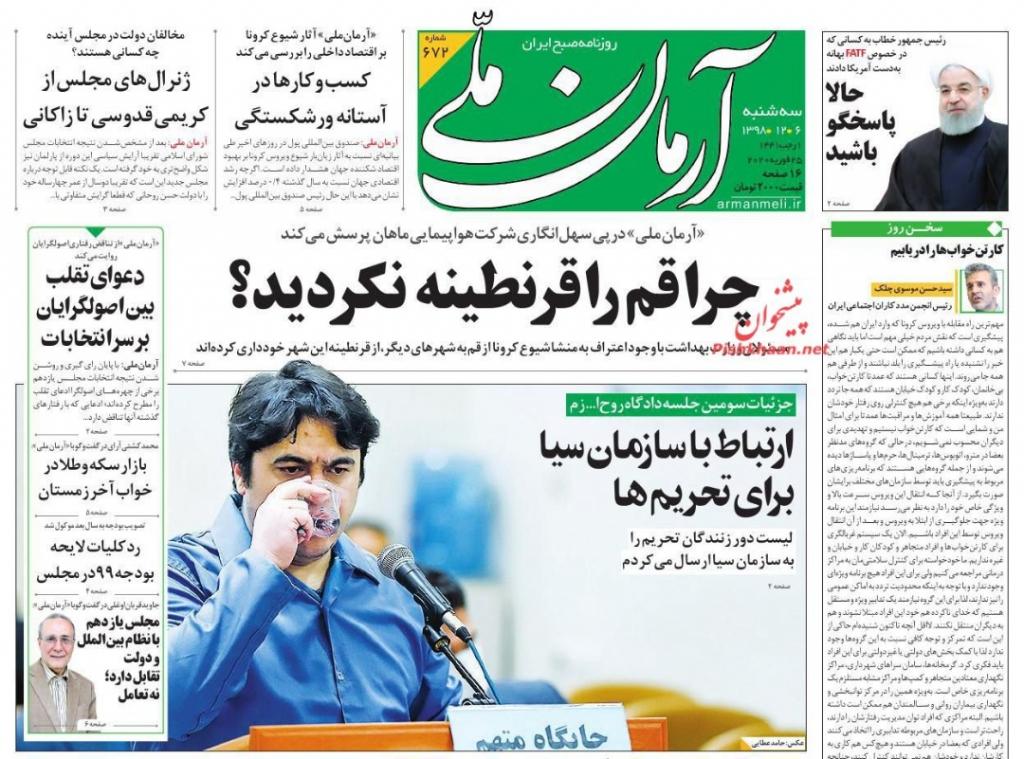"""مانشيت إيران: أسباب تدني نسبة المشاركة في الانتخابات التشريعية… وتبعات تفشي """"كورونا"""" 1"""