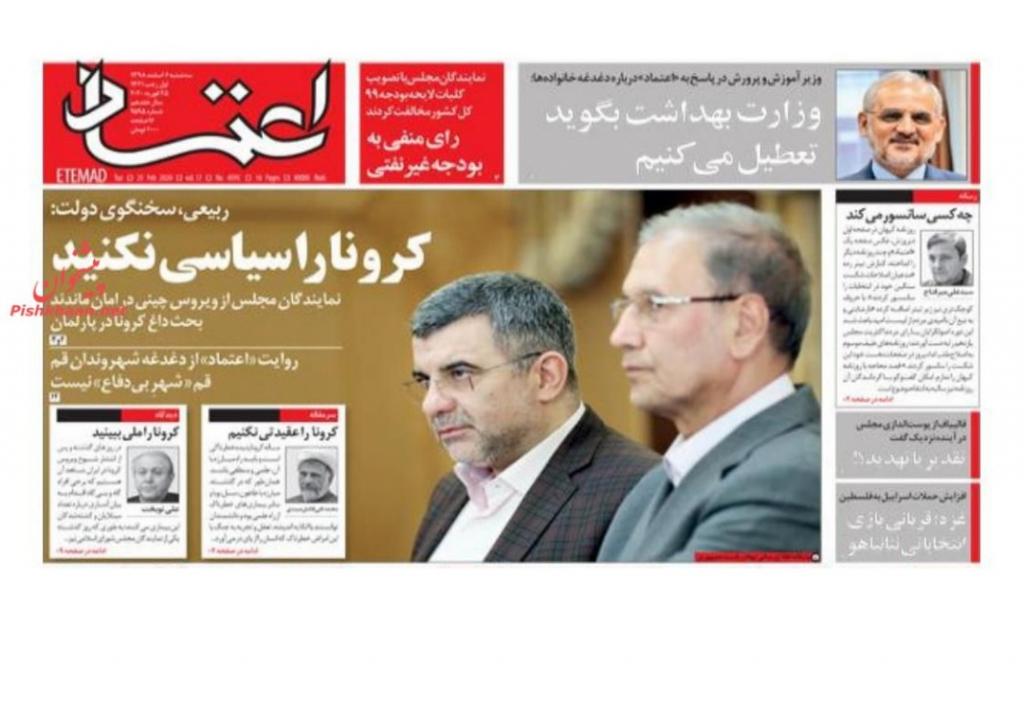 """مانشيت إيران: أسباب تدني نسبة المشاركة في الانتخابات التشريعية… وتبعات تفشي """"كورونا"""" 3"""