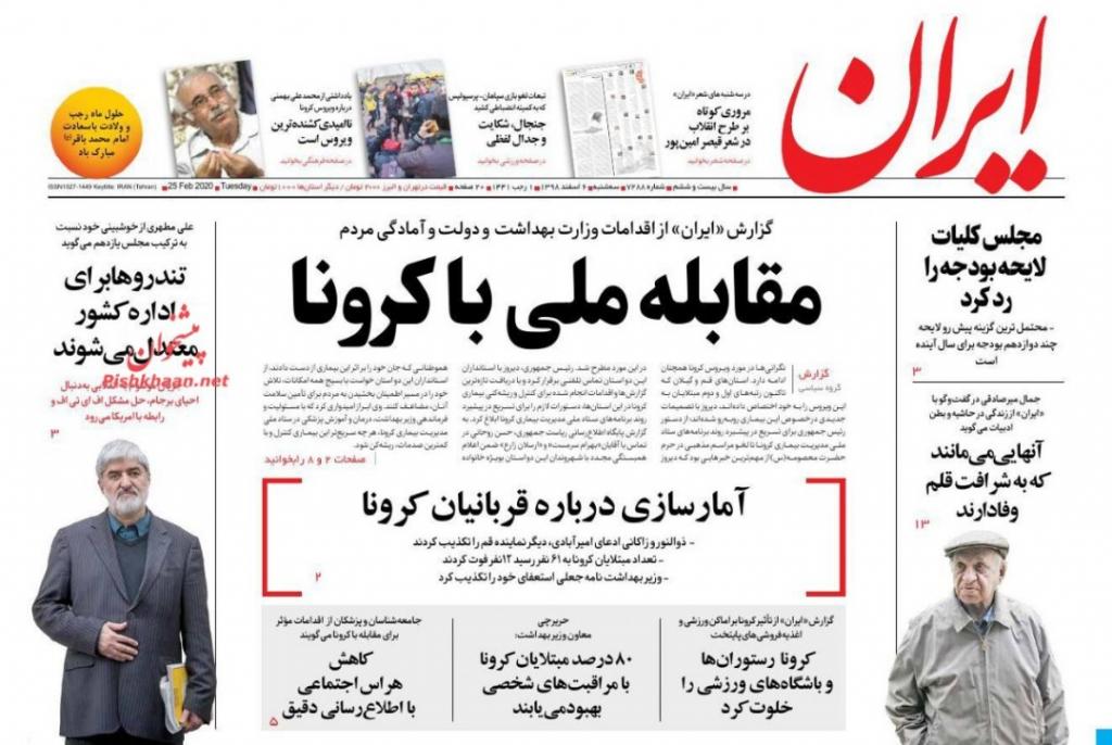 """مانشيت إيران: أسباب تدني نسبة المشاركة في الانتخابات التشريعية… وتبعات تفشي """"كورونا"""" 5"""