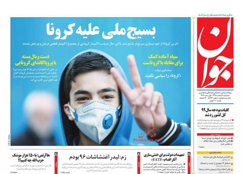 """مانشيت إيران: أسباب تدني نسبة المشاركة في الانتخابات التشريعية… وتبعات تفشي """"كورونا"""" 2"""