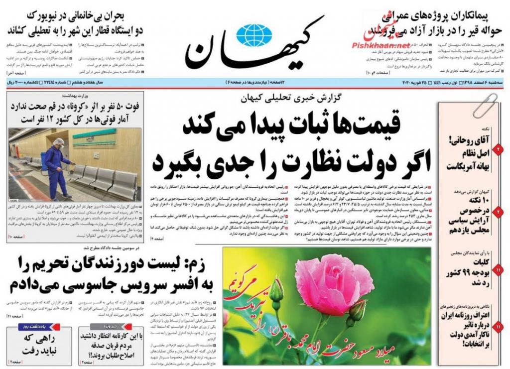 """مانشيت إيران: أسباب تدني نسبة المشاركة في الانتخابات التشريعية… وتبعات تفشي """"كورونا"""" 4"""