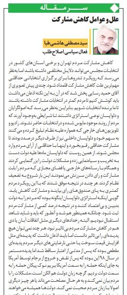 """مانشيت إيران: أسباب تدني نسبة المشاركة في الانتخابات التشريعية… وتبعات تفشي """"كورونا"""" 6"""