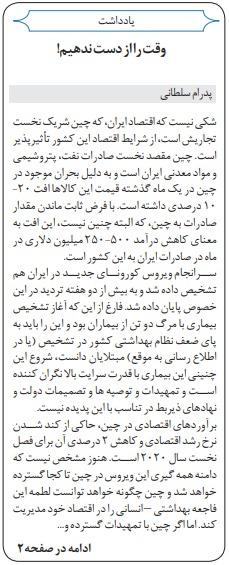 """مانشيت إيران: أسباب تدني نسبة المشاركة في الانتخابات التشريعية… وتبعات تفشي """"كورونا"""" 7"""