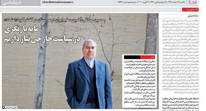 مانشيت إيران: طهران تحتاج لرؤية إقليمية جديدة، والبرلمان الجديد لن يرحم روحاني 7