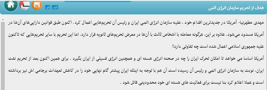 """مانشيت إيران: استغلال """"صفقة القرن"""" وعلاقتها بـ """"الحد من الانتشار النووي"""" 11"""