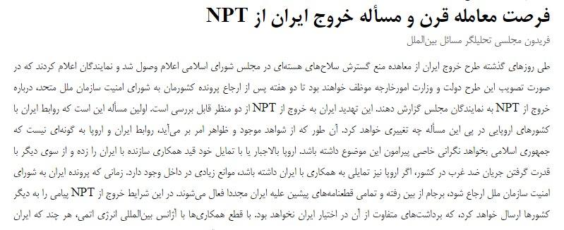 """مانشيت إيران: استغلال """"صفقة القرن"""" وعلاقتها بـ """"الحد من الانتشار النووي"""" 9"""