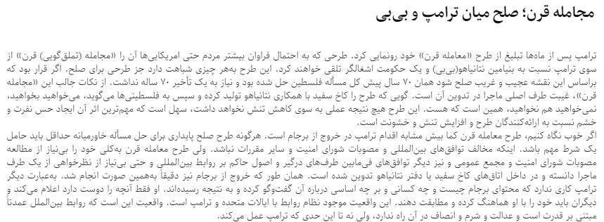 """مانشيت إيران: استغلال """"صفقة القرن"""" وعلاقتها بـ """"الحد من الانتشار النووي"""" 8"""