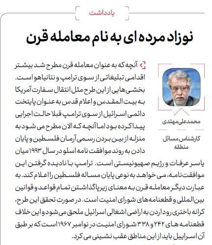 """مانشيت إيران: استغلال """"صفقة القرن"""" وعلاقتها بـ """"الحد من الانتشار النووي"""" 10"""