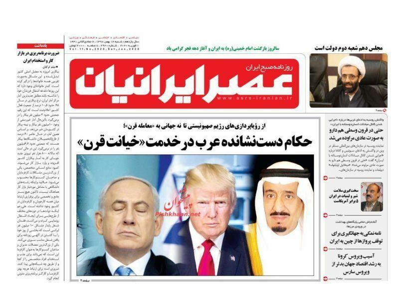 """مانشيت إيران: استغلال """"صفقة القرن"""" وعلاقتها بـ """"الحد من الانتشار النووي"""" 4"""