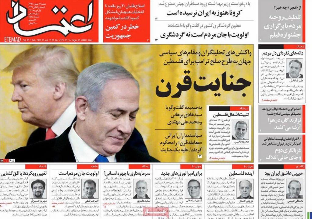 """مانشيت إيران: استغلال """"صفقة القرن"""" وعلاقتها بـ """"الحد من الانتشار النووي"""" 5"""