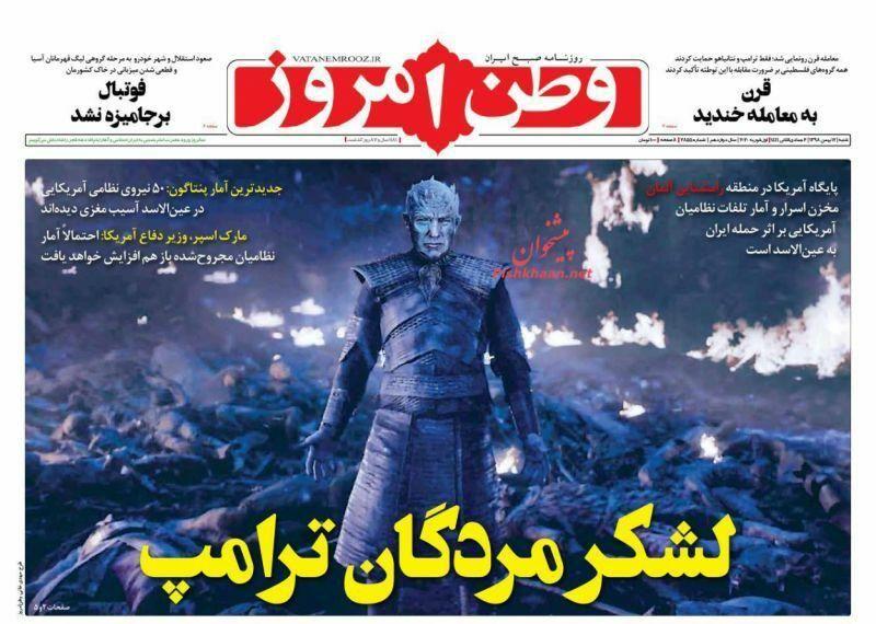 """مانشيت إيران: استغلال """"صفقة القرن"""" وعلاقتها بـ """"الحد من الانتشار النووي"""" 1"""