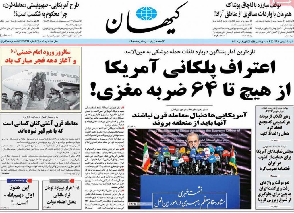 """مانشيت إيران: استغلال """"صفقة القرن"""" وعلاقتها بـ """"الحد من الانتشار النووي"""" 2"""