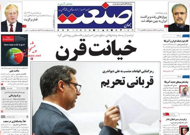 """مانشيت إيران: استغلال """"صفقة القرن"""" وعلاقتها بـ """"الحد من الانتشار النووي"""" 6"""