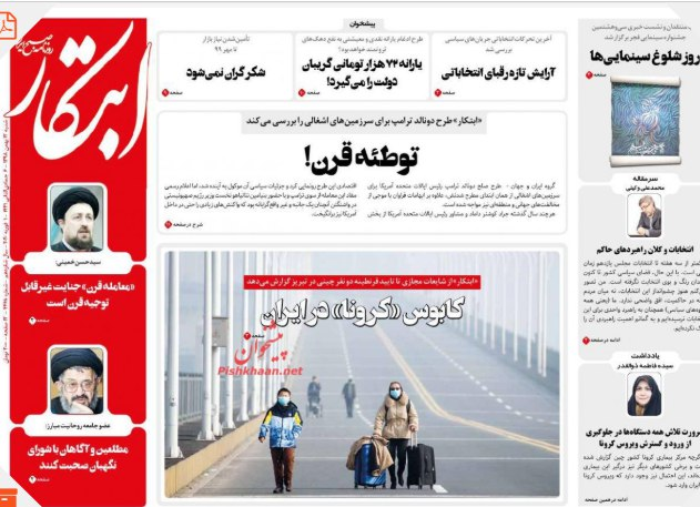 """مانشيت إيران: استغلال """"صفقة القرن"""" وعلاقتها بـ """"الحد من الانتشار النووي"""" 7"""