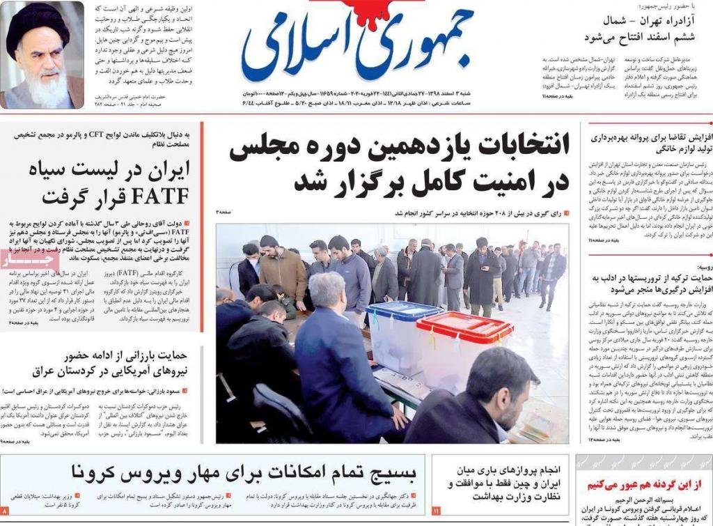 """مانشيت إيران: انتقادات للأداء الإعلامي الرسمي تجاه انتشار """"كورونا"""" في إيران 2"""