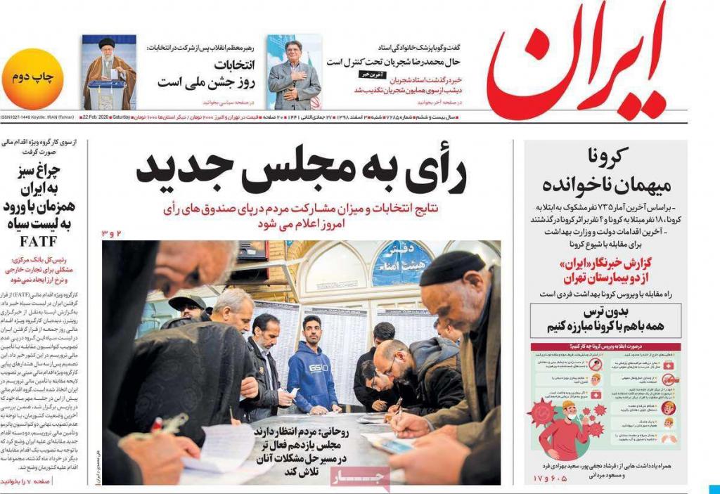 """مانشيت إيران: انتقادات للأداء الإعلامي الرسمي تجاه انتشار """"كورونا"""" في إيران 3"""