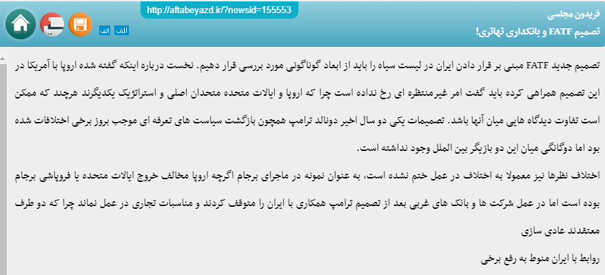 """مانشيت إيران: انتقادات للأداء الإعلامي الرسمي تجاه انتشار """"كورونا"""" في إيران 7"""