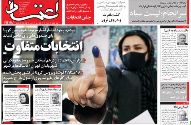"""مانشيت إيران: انتقادات للأداء الإعلامي الرسمي تجاه انتشار """"كورونا"""" في إيران 5"""