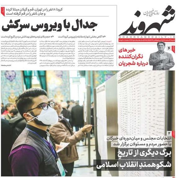 """مانشيت إيران: انتقادات للأداء الإعلامي الرسمي تجاه انتشار """"كورونا"""" في إيران 1"""