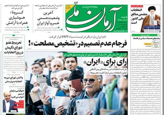 """مانشيت إيران: انتقادات للأداء الإعلامي الرسمي تجاه انتشار """"كورونا"""" في إيران 4"""
