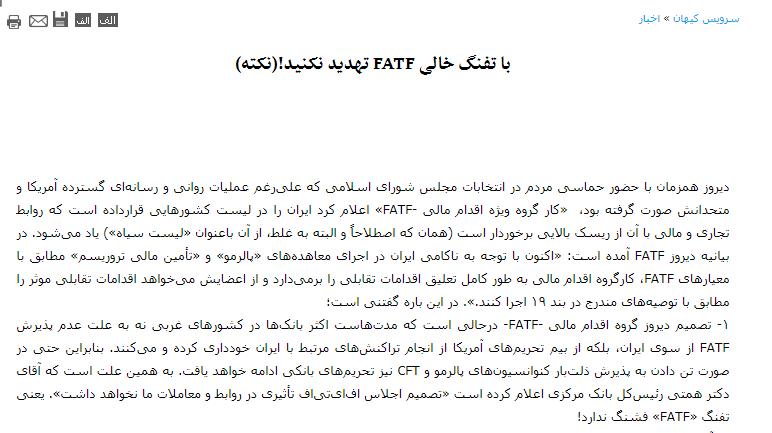 """مانشيت إيران: انتقادات للأداء الإعلامي الرسمي تجاه انتشار """"كورونا"""" في إيران 6"""