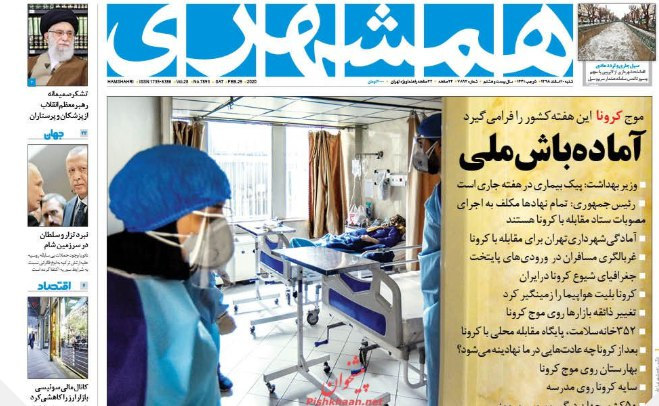 مانشيت إيران: هل ستكون سيطرة الأصوليين على البرلمان مجرد خدعة؟ 2