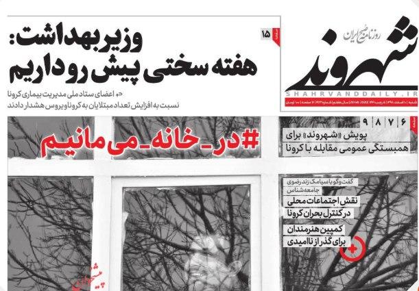 مانشيت إيران: هل ستكون سيطرة الأصوليين على البرلمان مجرد خدعة؟ 4