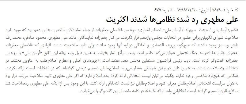 مانشيت إيران: هل ستكون سيطرة الأصوليين على البرلمان مجرد خدعة؟ 5