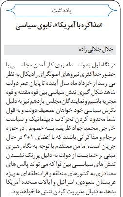 مانشيت إيران: هل ستكون سيطرة الأصوليين على البرلمان مجرد خدعة؟ 6