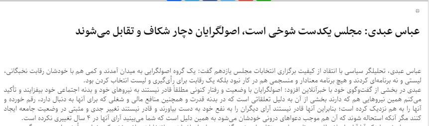 مانشيت إيران: هل ستكون سيطرة الأصوليين على البرلمان مجرد خدعة؟ 7