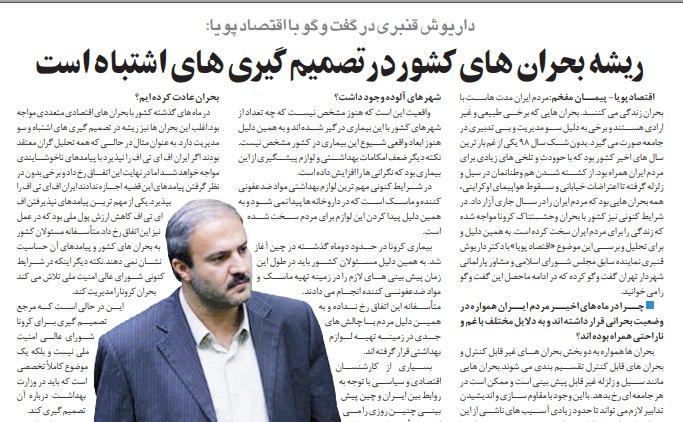 مانشيت إيران: هل ستكون سيطرة الأصوليين على البرلمان مجرد خدعة؟ 8