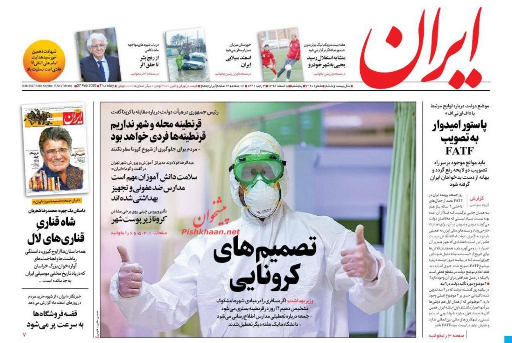 مانشيت إيران: هل سهل كورونا طريق فرض الحصار الكامل على طهران؟ 4