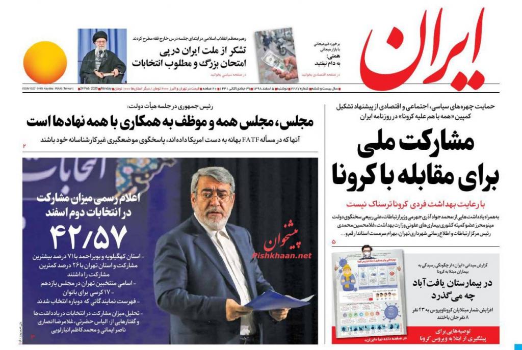 مانشيت إيران: قرار البرلمان الإيراني الجديد لنجاد أم لقاليباف؟ 4