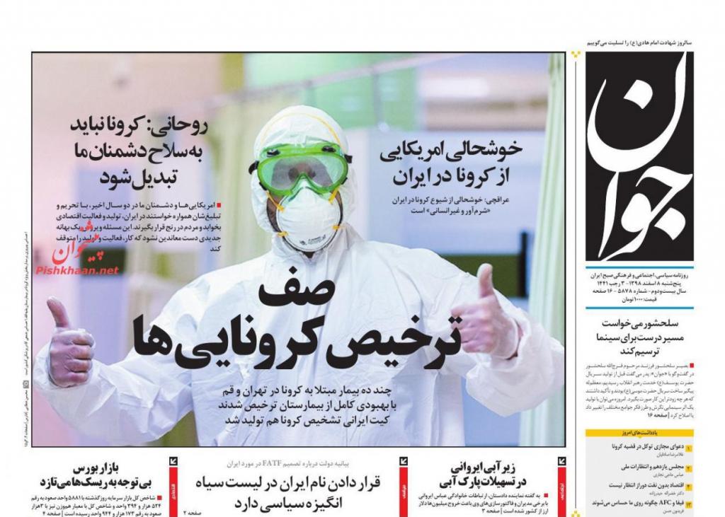 مانشيت إيران: هل سهل كورونا طريق فرض الحصار الكامل على طهران؟ 5