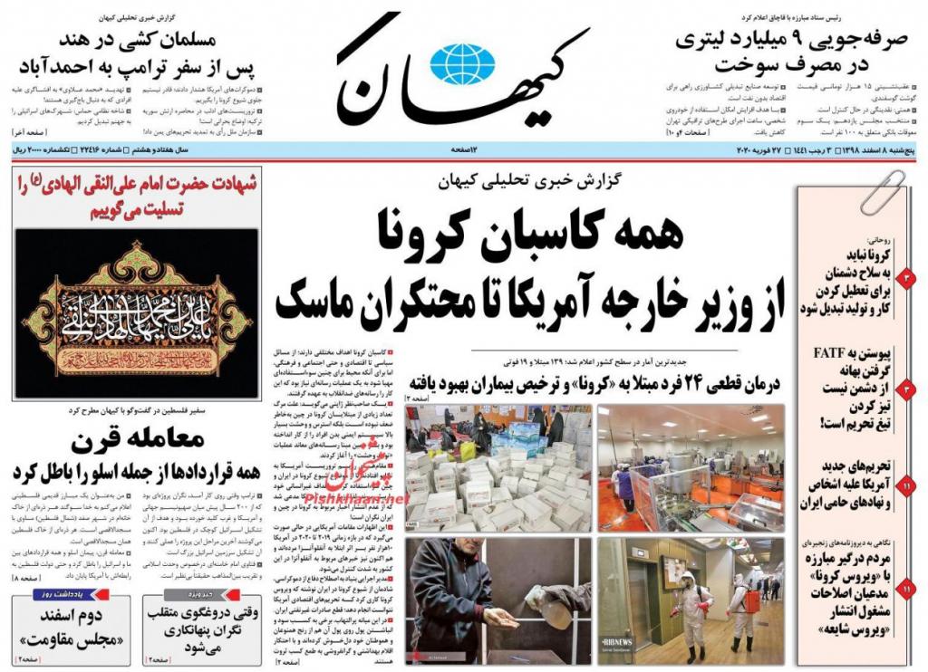 مانشيت إيران: هل سهل كورونا طريق فرض الحصار الكامل على طهران؟ 7