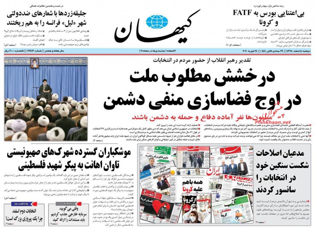 مانشيت إيران: قرار البرلمان الإيراني الجديد لنجاد أم لقاليباف؟ 6